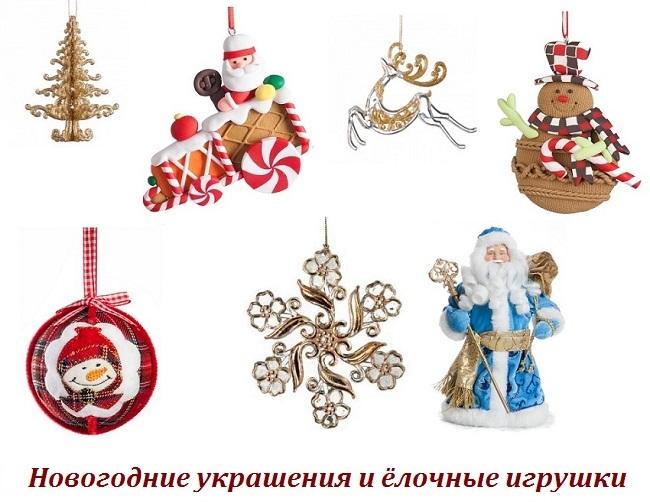 Оригинальные новогодние украшения сказочной красоты-3. Удивите своих гостей и детей!