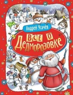 Оригинальные детские книжки