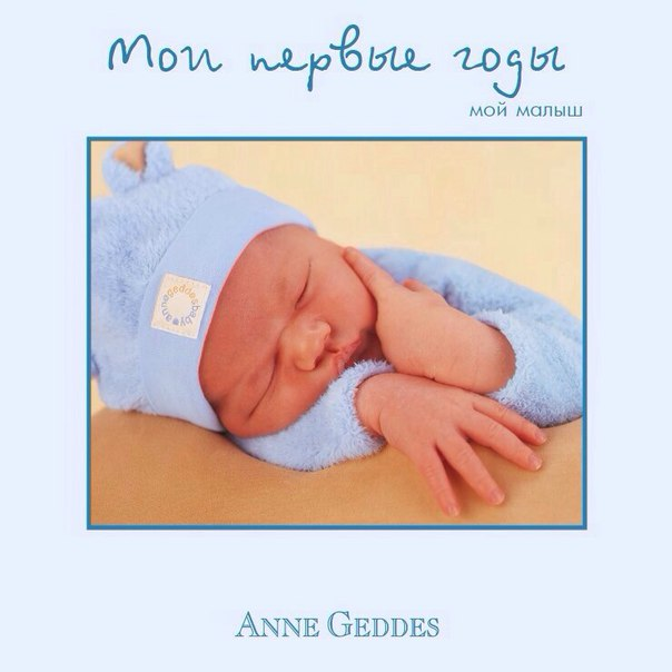 Сбор заказов. Чудесные и красивейшие издания для будущих мам и малышей! Книги Анне Геддес. Мои малыш, мой первый год