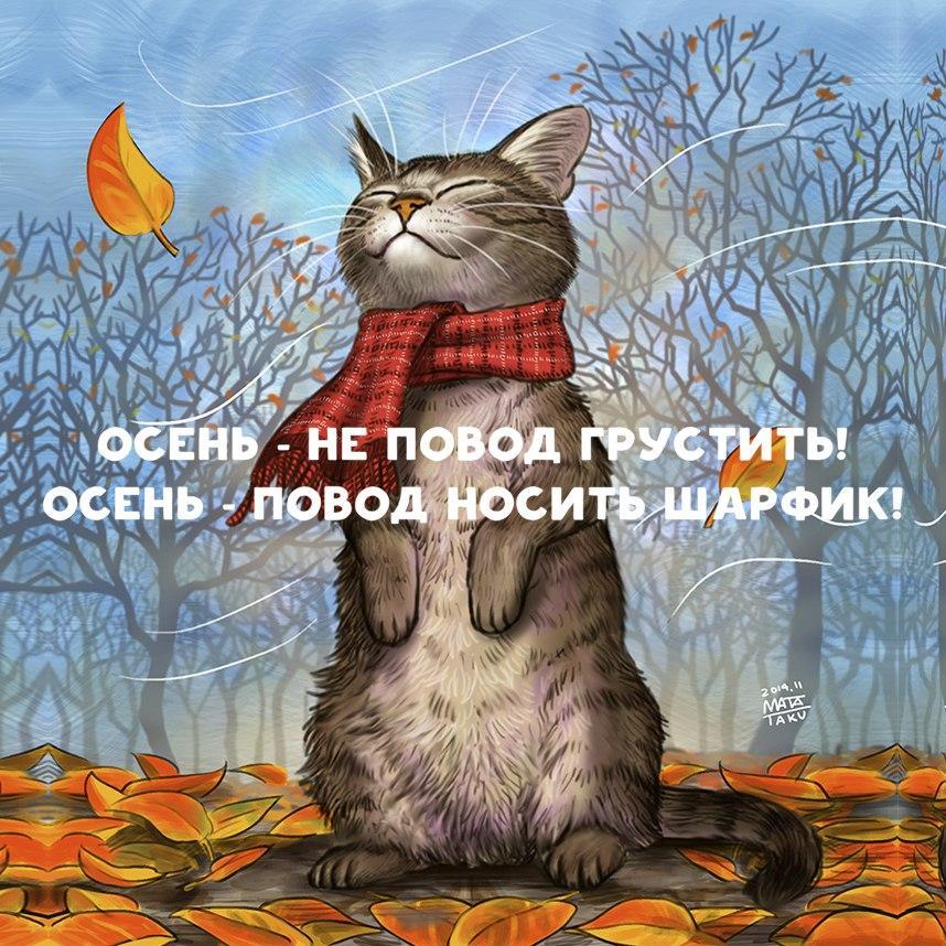 осень - не повод грустить, осень - повод носить шарфик :-)