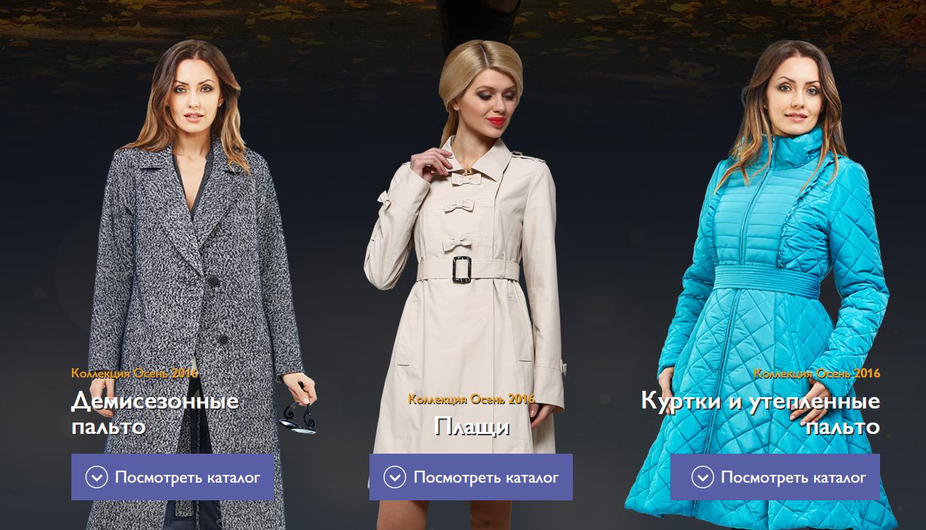 ПреsтижP - новая коллекция осень/зима 2016. Демисезонное и утепленные пальто, плащи, куртки. От производителя. Размеры