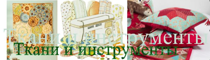 Сбор заказов. Корейские и Американские ткани уже в наличии, инструменты, иглы, ножи, коврики и прочее для пэчворка, шитья и тильд-12.