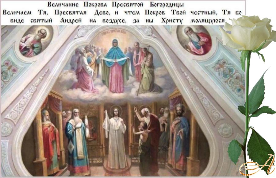 ВЕЛИЧАНИЕ ПОКРОВА ПРЕСВЯТОЙ БОГОРОДИЦЫ.