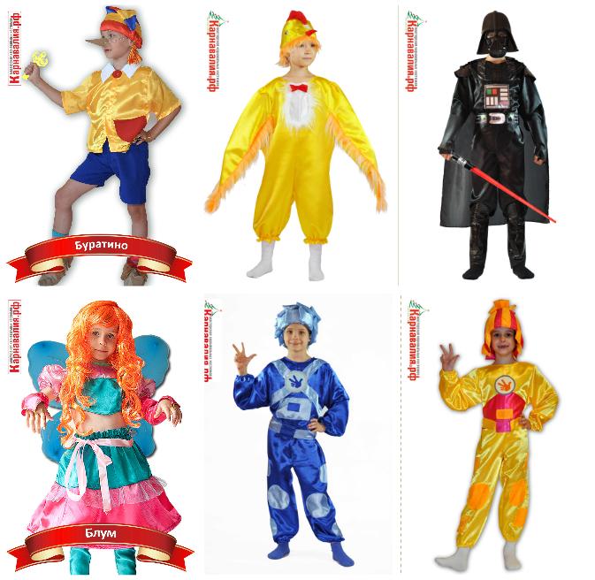 Карнавалия - мастерская новогодних костюмов. Какой новый год без перевоплощений? Цыпленок, леший, баба яга, а так же феи, пираты, Дарт Вейдер и многие другие! Огромный выбор. Рост от 92см. и выше. Выкуп 1