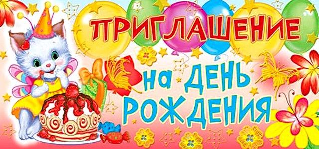 приглашение на день рождения из фото