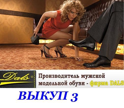 Мужская обувь Dals-3. Только из натуральных материалов на все сезоны от отечественного производителя. 39-48 р-ры. Без рядов!