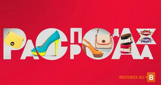 Глобальная распродажа обуви. Размеры от 14 до 43. На размеры с 14 по 22 орг% 12 по постоплате!