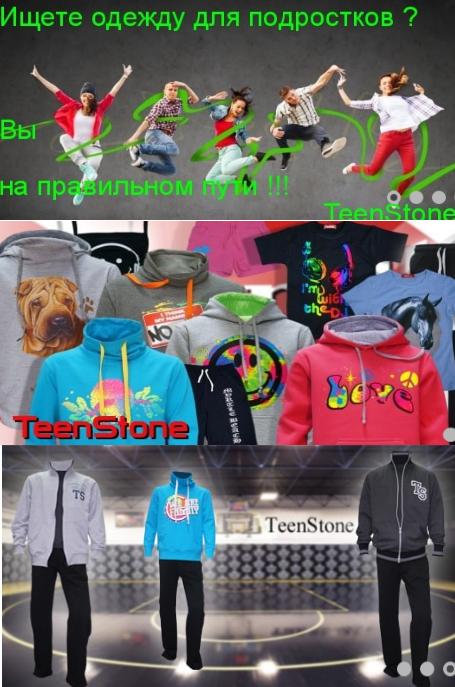 Сбор заказов. Детская и подростковая одежда TeenStone, р-ры от 116 до 170 см.