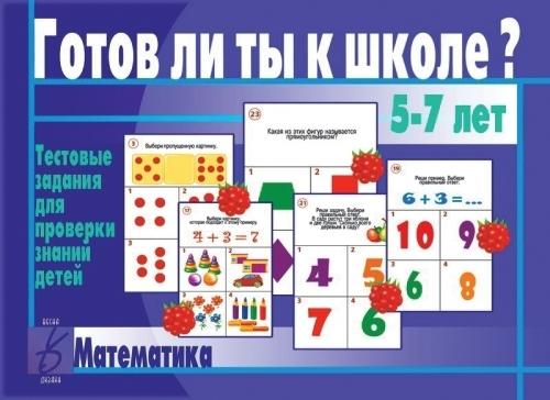Дидактические игры Весна-дизайна для детей от 3 до 7 лет.