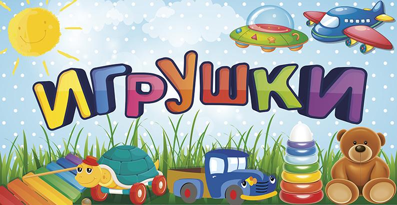 Экспресс распродажа!!! Мир детства - любимые игрушки - 3.