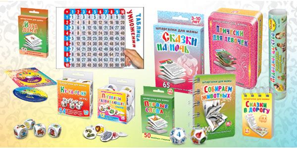 Сбор заказов. Шпаргалки для мамы. Развивающие карточки и игры, которые помогут вам развлечь ребенка в путешествии, в дороге и не только. Новинки много игр для изучения счета. Галерея 12