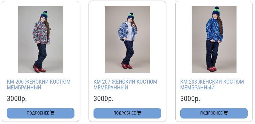 Сбор заказов. Зимние утепленные брюки и Костюмы мембрана, дутые жилеточки и шапки. Есть модели на высоких девушек!