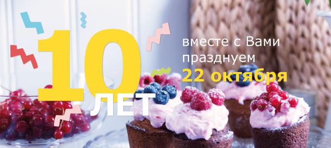 10 лет ИКЕА Нижний Новгород!