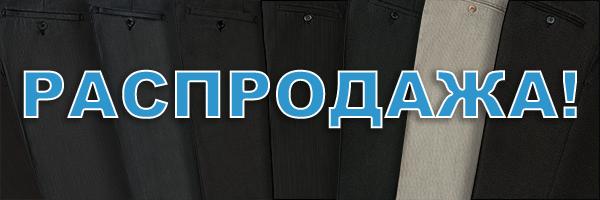 Сбор заказов. Распродажа мужских брюк. Цены от 149 руб.