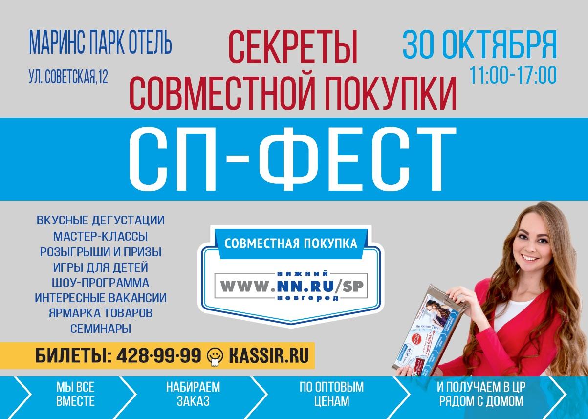 Приглашаем вас на День рождения форума! Наш первый СП-ФЕСТ! Вас ждет яркий праздник и ярмарка Совместной Покупки. Билеты уже в ЦР! Цена 150 руб, дети до 14 лет бесплатно.
