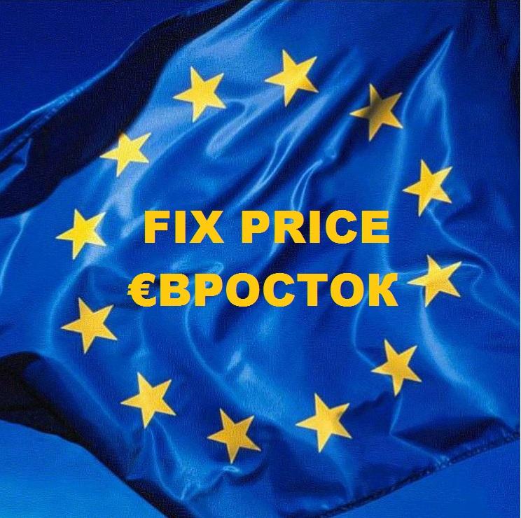 Сбор заказов. Fix price!!! Все по 221 руб.!!! Всего 2 дня! Евросток!!! Одежда европейских производителей по бросовым ценам (цена на бирках во много раз выше). Качество проверено несколькими выкупами - 5