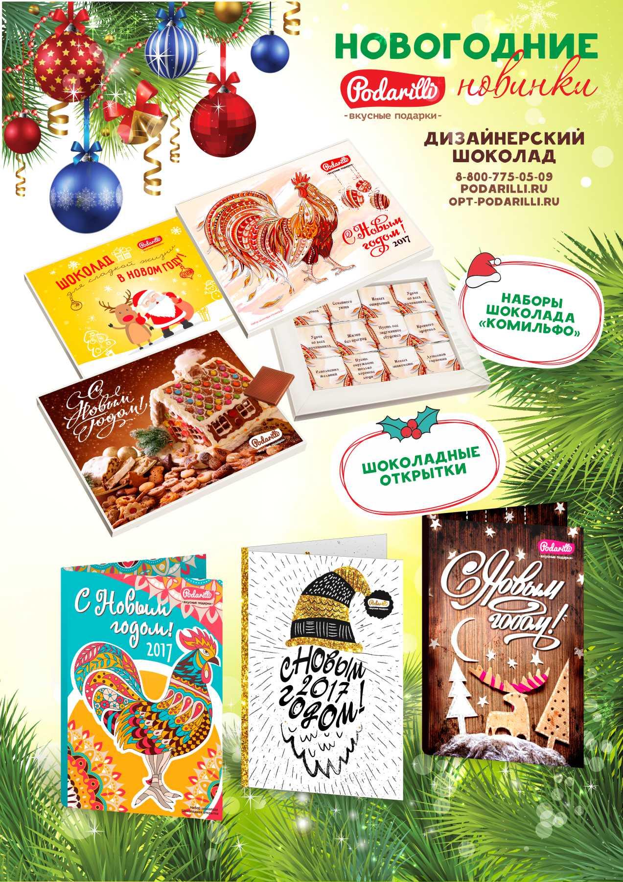 Сбор заказов. Пора готовиться к Новому году! Выкуп-12. Подарили шоколадку! Уникальный вкуснейший дизайнерский шоколад из бельгийского сырья. Без пальмового масла! Для сладкоежек и не только! На все случаи жизни! Новогодние новинки.