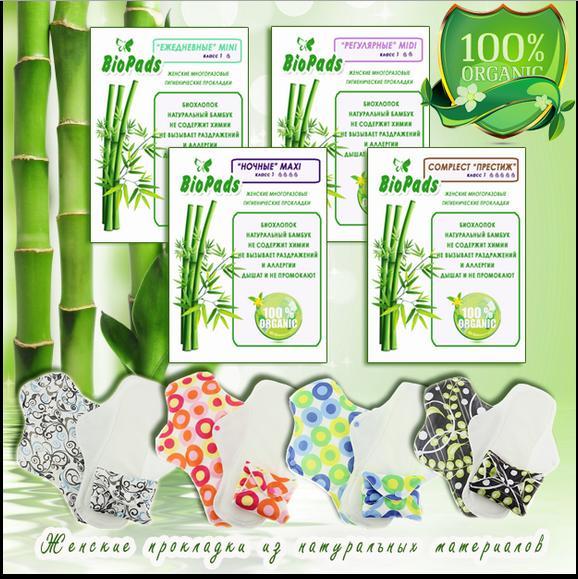 Многоразовые женские прокладки из бамбука и органического хлопка.Естественная гигиена, защита и здоровье для каждой женщины.