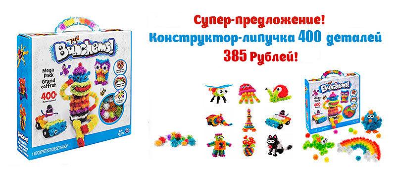 Сбор заказов. Мега популярные игрушки: Свинка Пеппа, Вспыш, Поли, Конструкторы-липучки и многое, многое другое по лучшей цене. Готовим подарки к НГ.