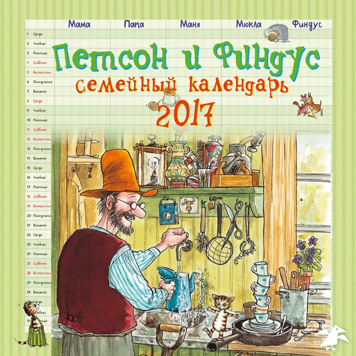 Календарь-планер с Петсоном и Финдусом на 2017 год! Ну и сами книги