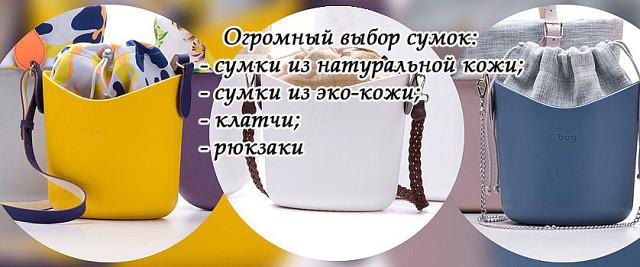 Сбор заказов.Огромный выбор сумок и рюкзаков за копейки!Женские, мужские, детские и подростковые рюкзаки, клатчи.Кожа от 1100 р,экокожа от 550 р.Распродажа рюкзаков по 350 руб.Рразбираем)!Выкуп1