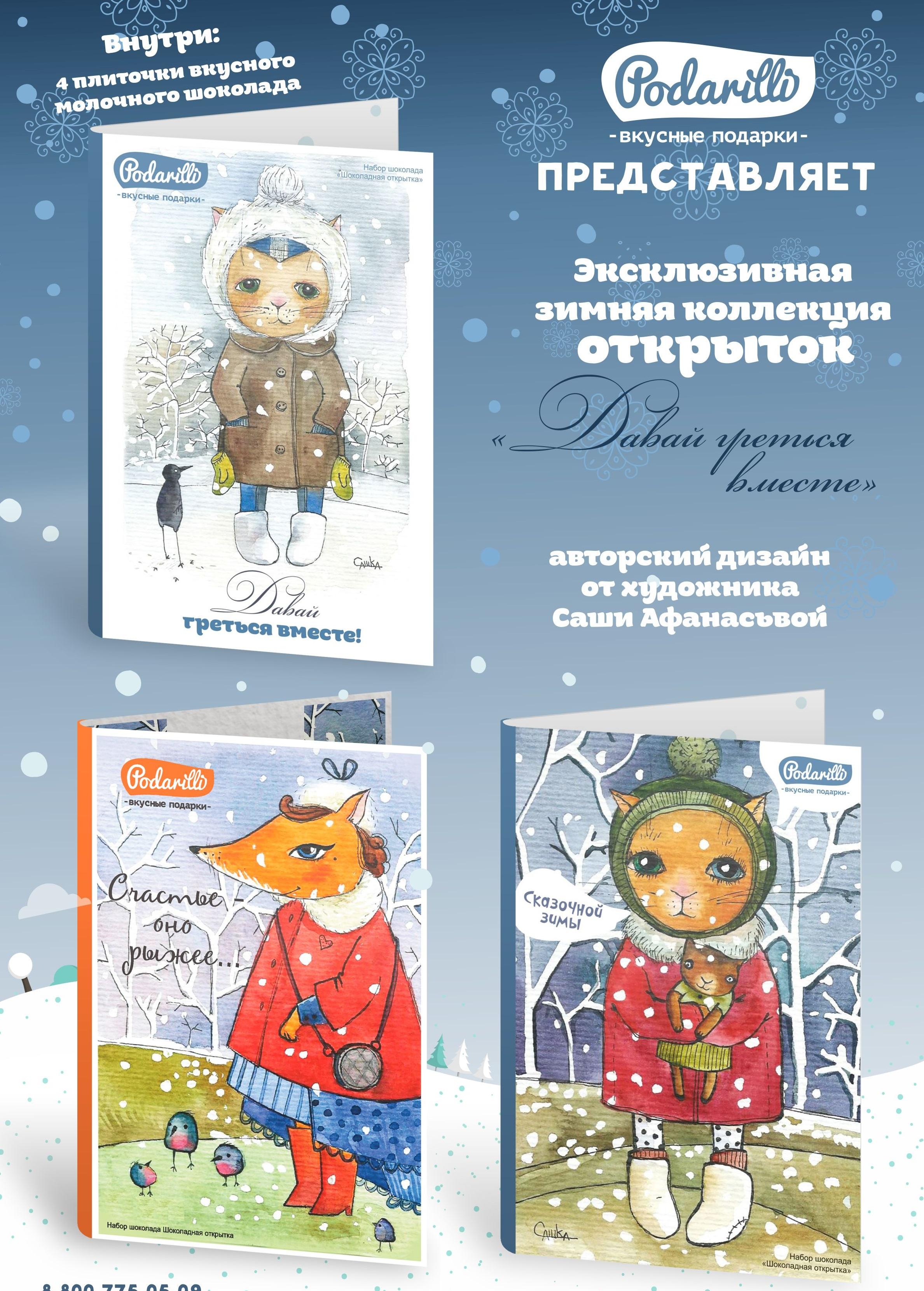 Новинки! Совместно с художником Сашей Афанасьевой очаровательная мини-коллекция авторских зимних открыток!