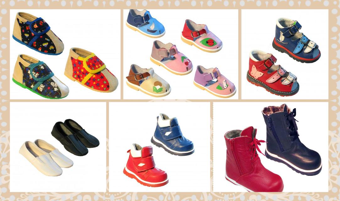 Богородская детская обувь: сандалии, чешки, осенние и зимние ботиночки, домашняя обувь. Выбор ортопедов и родителей! Без размерных рядов. Готовимся к садику, школе и осенне-зимнему сезону. Выкуп 11/16