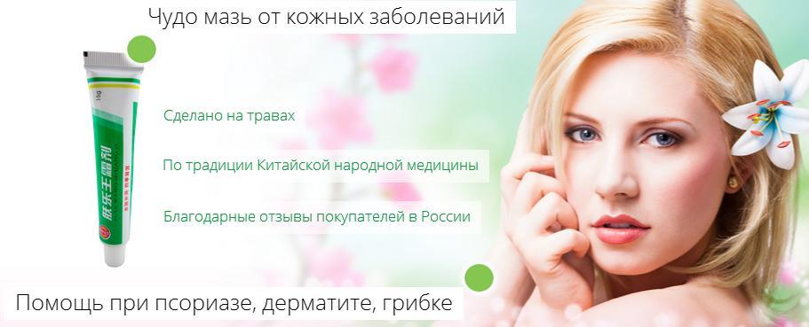 Чудо мазь, природный шампунь, Русский свар, ВиВагель 26+ - натуральная помощь для вашей кожи. Выкуп 5.