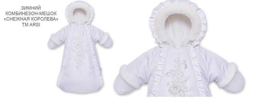 Сбор заказов. Арси-22- шикарные комплекты на выписку, верхняя одежда для новорожденных на все сезоны. Одеяла-конверты, шапочки, слинги и много чего нужного для малышей. Нарядная одежда для выписки и крестин. Новинки. Отзывы.