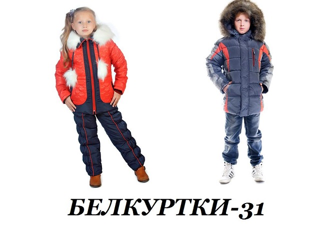 Белкуртки-31. Верхняя одежда для деток и подростков, р-ры 68-164.