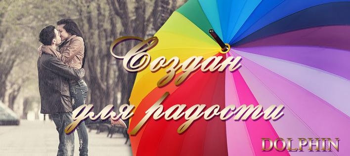 Сбор заказов. Зонты на любой вкус для всей семьи - раскрасим дождливые дни в яркие цвета-11! Женские, мужские, подростковые, детские! Море новинок!Снижение цен на самые трендовые расцветки!