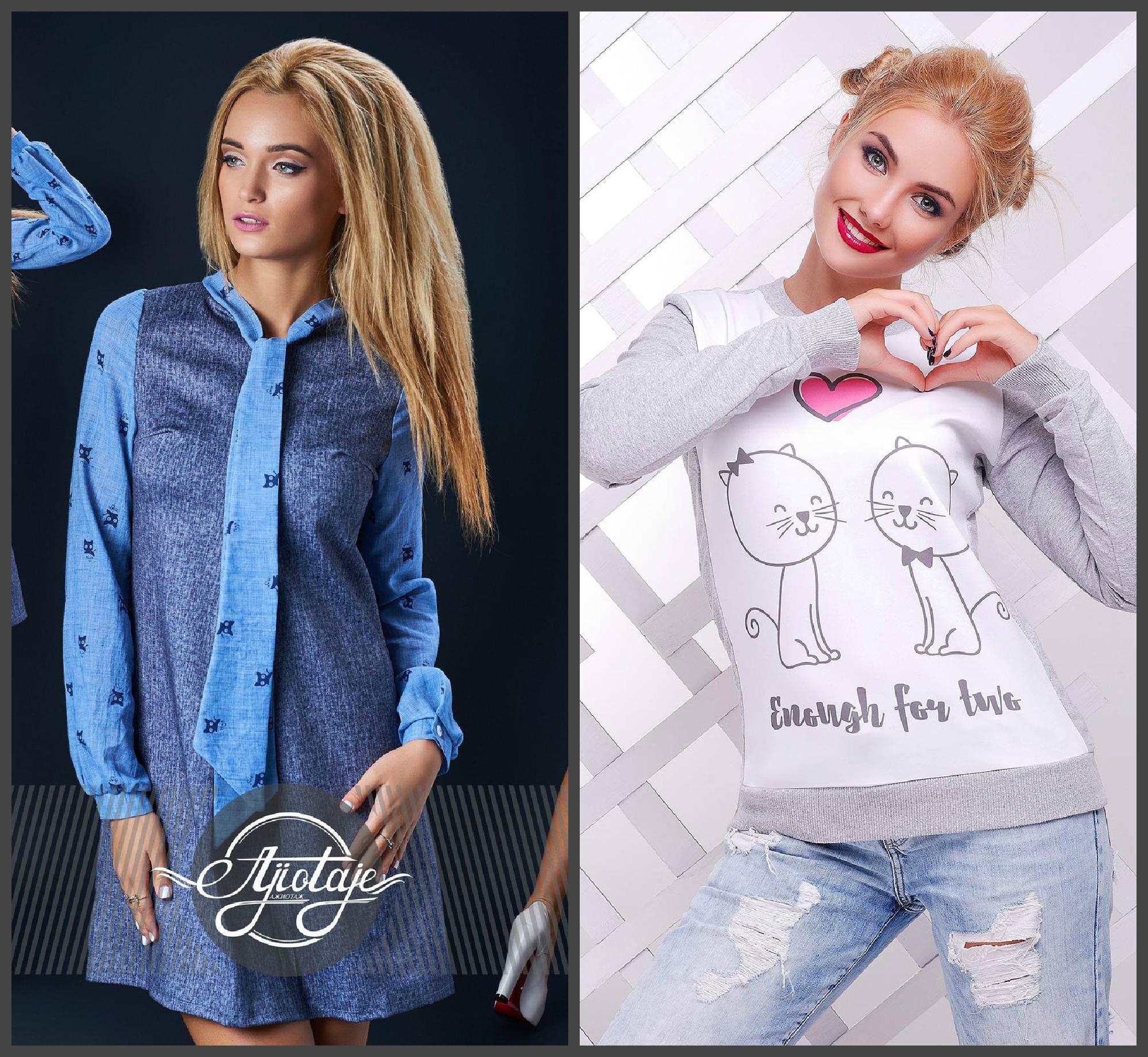 Сбор заказов. Качественная женская одежда по супер выгодным ценам (от 500 руб) на разные типы фигур (до 62 р-ра). Много новинок. Без рядов - 15