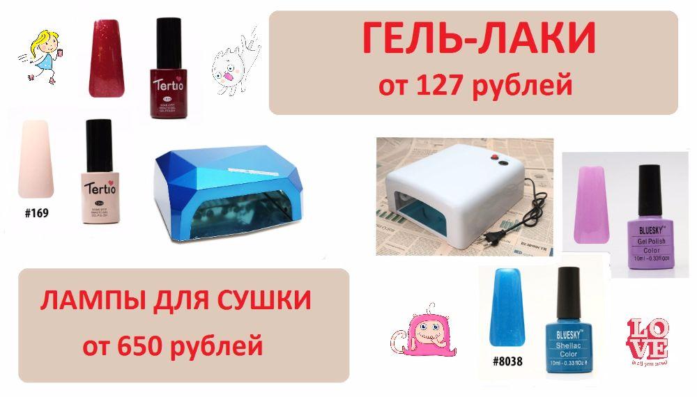 Такое бывает не часто! Гель-лак от 126 рублей, лампа для сушки 650! Новые расцветки лаков! Сбор 11.