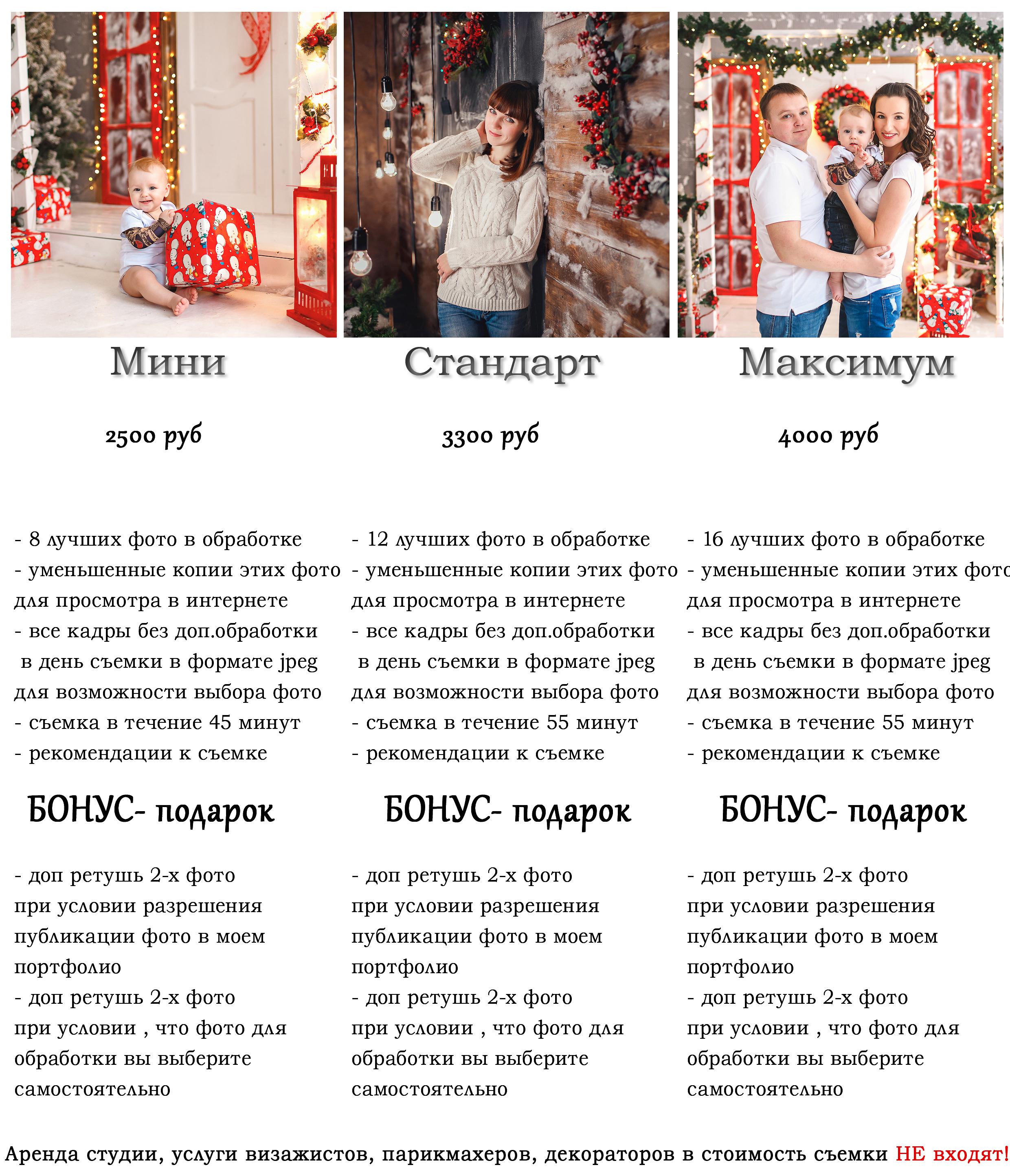 Пакеты и стоимость на новогодние фотосессии