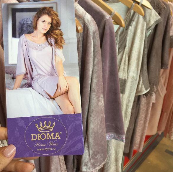 Сбор заказов. Дюма - шикарная и уютная одежда для сна и отдыха. Демократичная цена. Готовим подарке себе и близким к