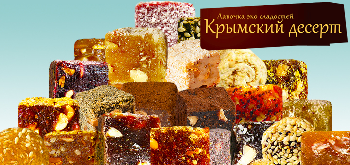 Вкусные и свежие сладости от ТМ Крымский экодесерт. Только натуральные ингредиенты. Подарочные упаковки и божественный вкус. Можно давать малышам) Цены ниже чем в Крыму!