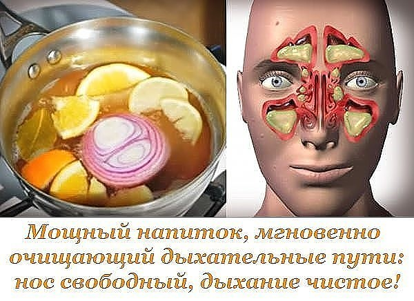 Мощный напиток, мгновенно очищающий дыхательные пути: нос свободный, дыхание чистое