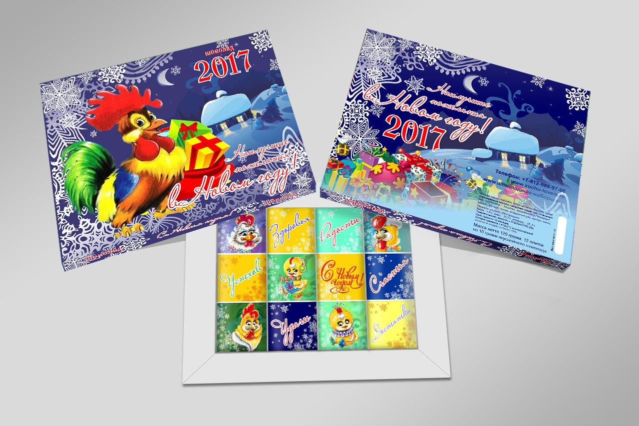 Сбор заказов. Экспресс-закупка к Новому году! Шоколадные наборы, открытки с шоколадом, шоколадки, печенье с предсказаниями, варенье.