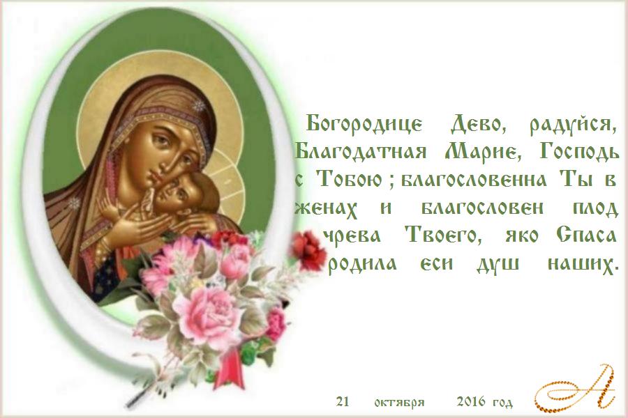 ПРЕСВЯТАЯ БОГОРОДИЦЕ, МОЛИ БОГА О НАС !