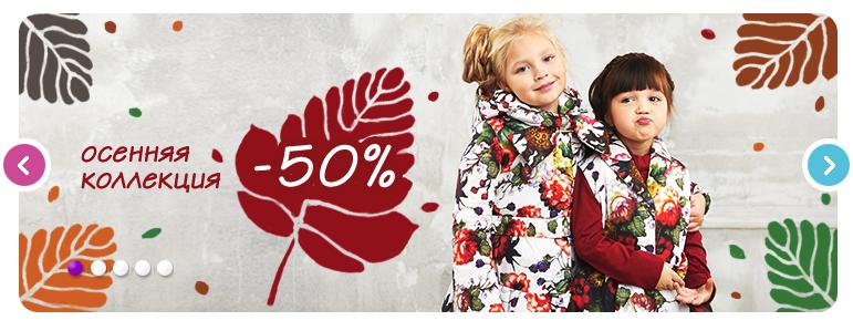 Сбор заказов. Распродажа до -50%.Гламурная детская одежда.Осень-Зима, Праздник.Без рядов
