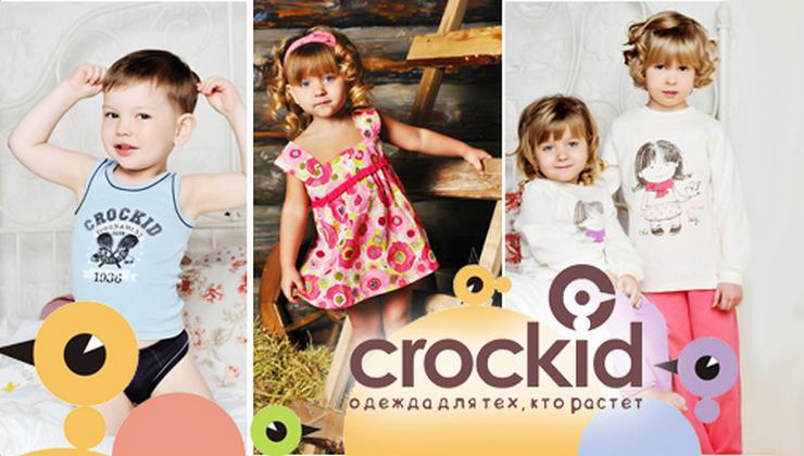 Сбор заказов. Crockid - сибирский трикотаж для наших деток. Выкуп-19