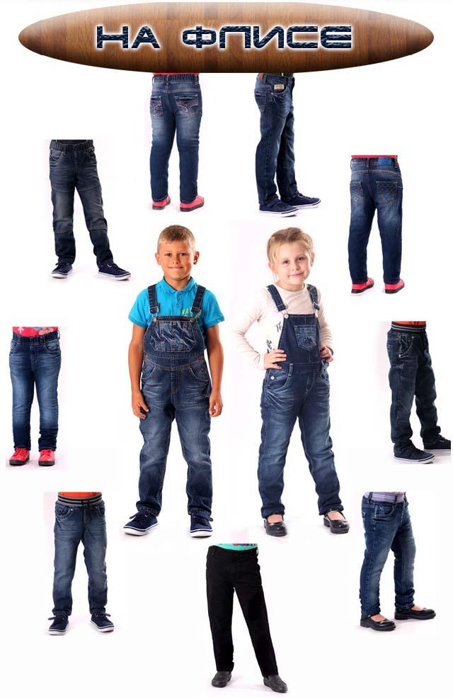 Детские, Женские и Мужские джинсы (замеры по всем новинкам) брендов Ligas и другие. Без рядов! Модели на флисе