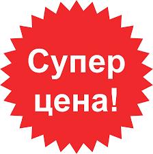 Сбор заказов-2. Супер распродажа. 180р вместо 350р. это надо брать))