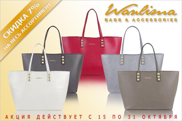 Хороших сумок много не бывает! Wanlima, Diamond, Helena Pelle и новый бренд Ego Favorite. Кожаные сумки женские
