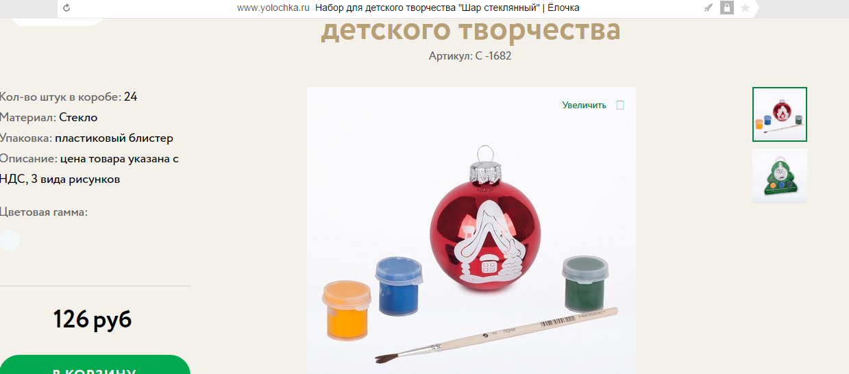 Сбор заказов. Новогодние игрушки, свечи и хлопушки !-2