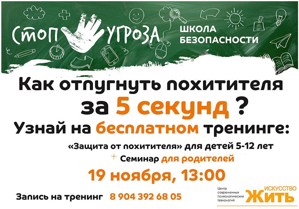 Бесплатно, в честь открытия! Семинар для родителей Дети в безопасности и тренинг для детей Защита от похитителя