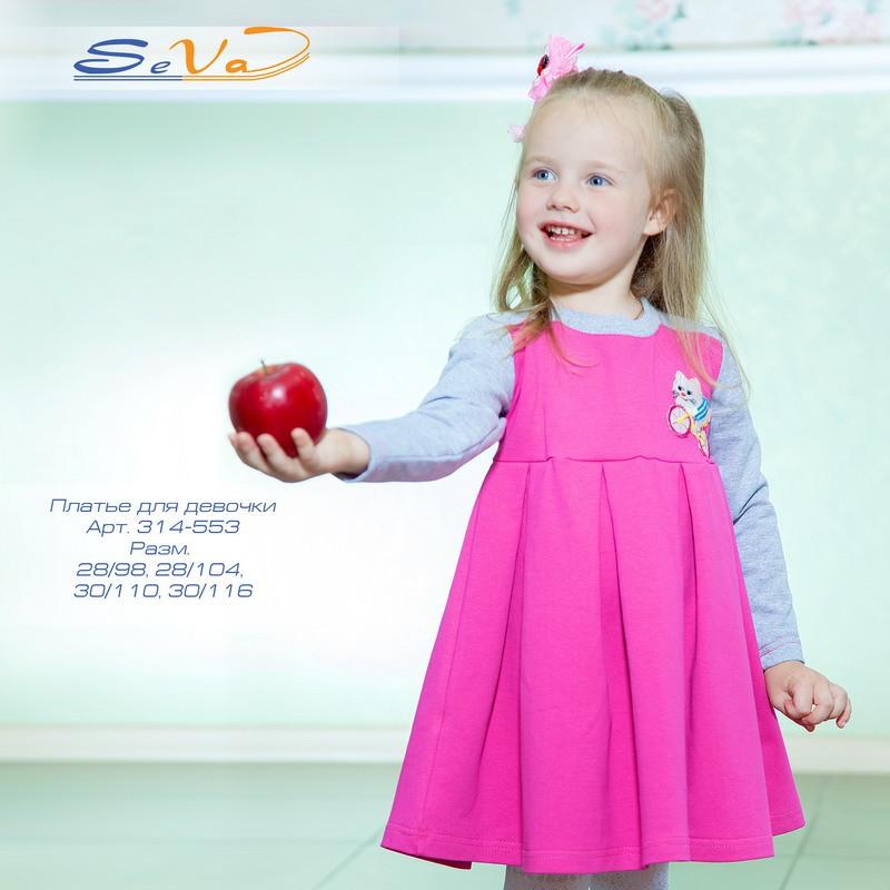 Сбор заказов. Детская одежда - Seva трикотаж. Платья в садик, в школу. Школьная форма - юбки, джемперы, жилеты, спортивная форма. Новая коллекция осень. Распродажа. Выкуп 8-16.