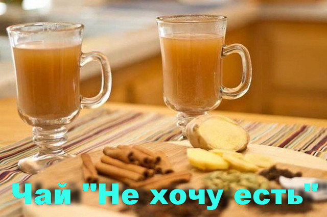 Чай Не хочу есть