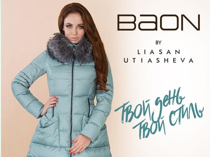 BaоN и DеsаM. Бренд, не требующий рекламы. Новая осенне-зимняя коллекция, натуральные ткани, европейский дизайн! Выкуп