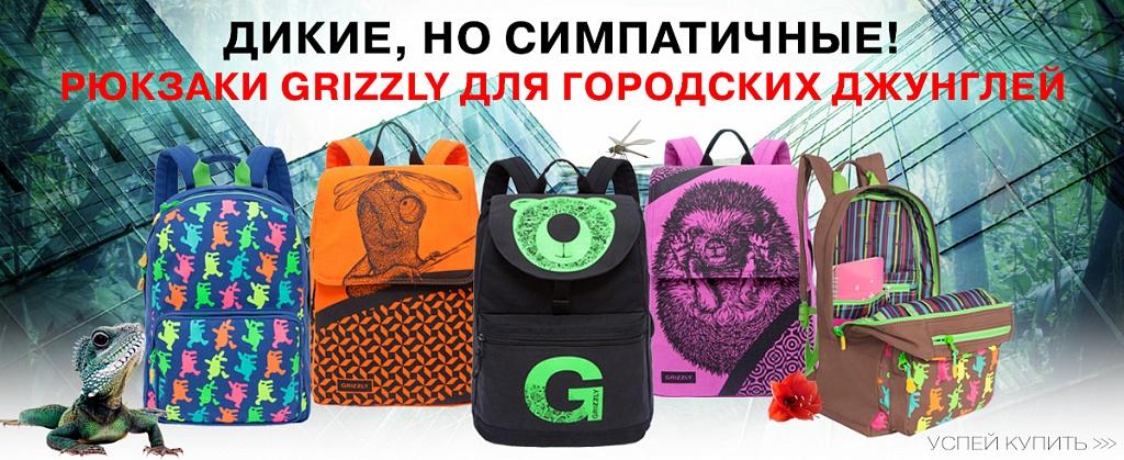 Дикие, но симпатичные! Рюкзаки Grizzly для городских джунглей. Мешки для обуви. Красивые итальянские женские сумочки